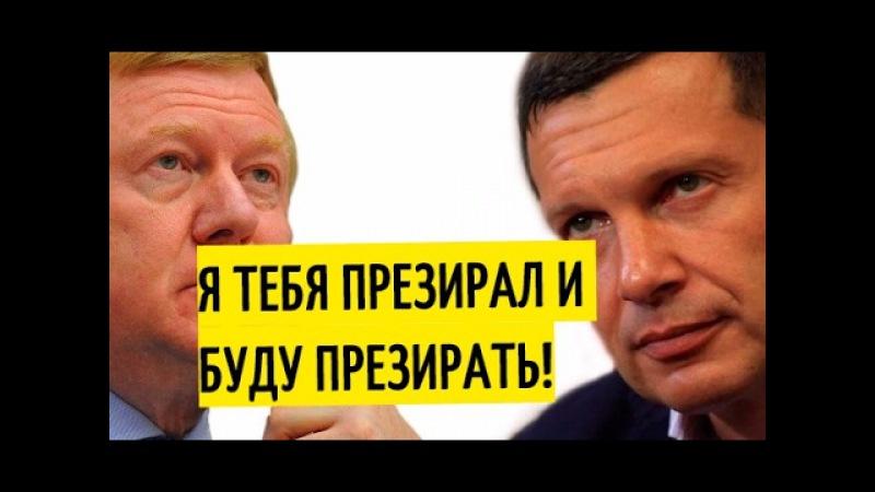Скандал между Соловьёвым и Чубайсом набирает силу/Владимир Соловьев грубо о Чубайсе