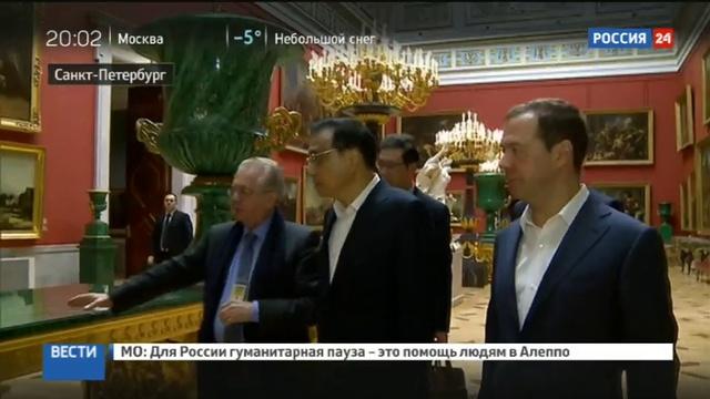 Новости на Россия 24 • Медведев и Ли Кэцян побывали в Эрмитаже