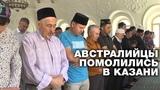 Болельщики из Австралии совершали намазы в казанских мечетях