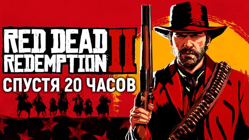 Red Dead Redemption 2 спустя 20 часов