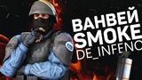 One Way smoke на карте De_Inferno