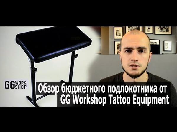 Обзор бюджетного подлокотника от GG Workshop Tattoo Equipment
