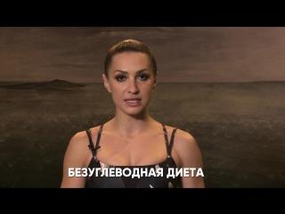 «Взвешенные и счастливые люди»: Наталья Луговских рассказывает про монодиеты
