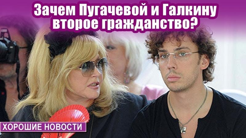 ⚡Зачем Пугачевой и Галкину второе гражданство?
