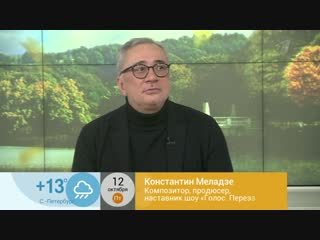 Константин Меладзе о шоу Голос. Доброе утро