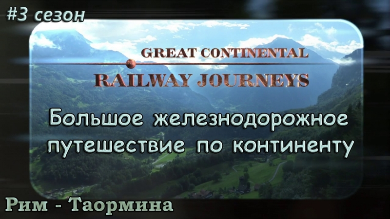Большое железнодорожное путешествие по континенту / 3 сезон / Рим - Таормина