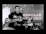 1965. Николай Сличенко. Очи чёрные Новогодний Голубой огонёк, 1965