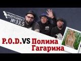 P.O.D.  Payable on Death смотрят русский клип (Видеосалон №33,5)  спецвыпуск Евровидение 2015