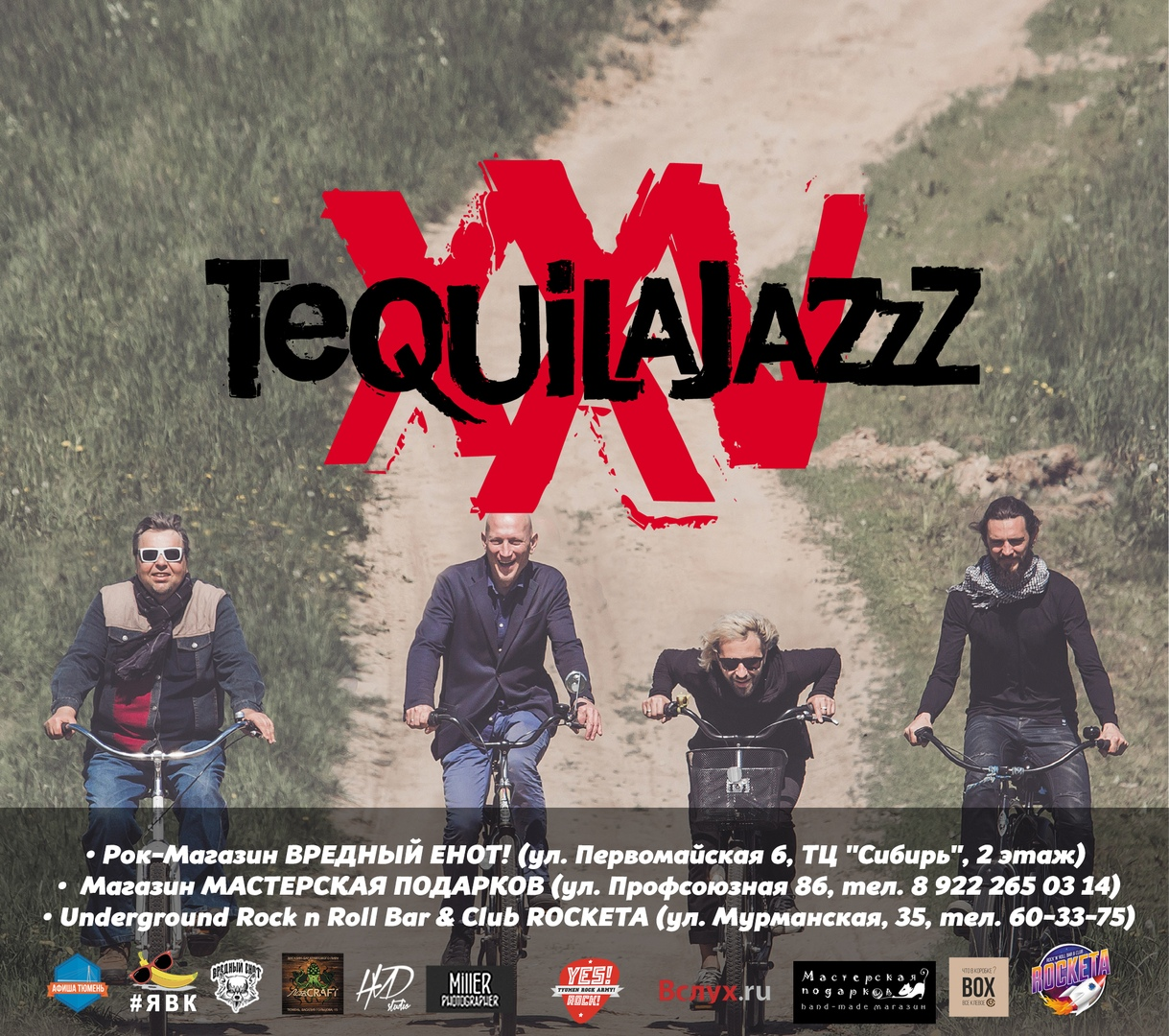 Афиша 20.10 // Tequilajazzz в Тюмени! // YesRockClub
