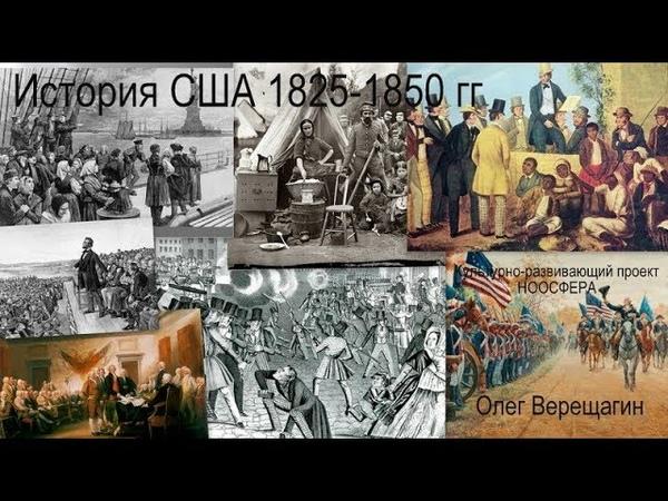 Культурно-развивающий проект Ноосфера. Верещагин О. Н. История США 1825-1850 гг