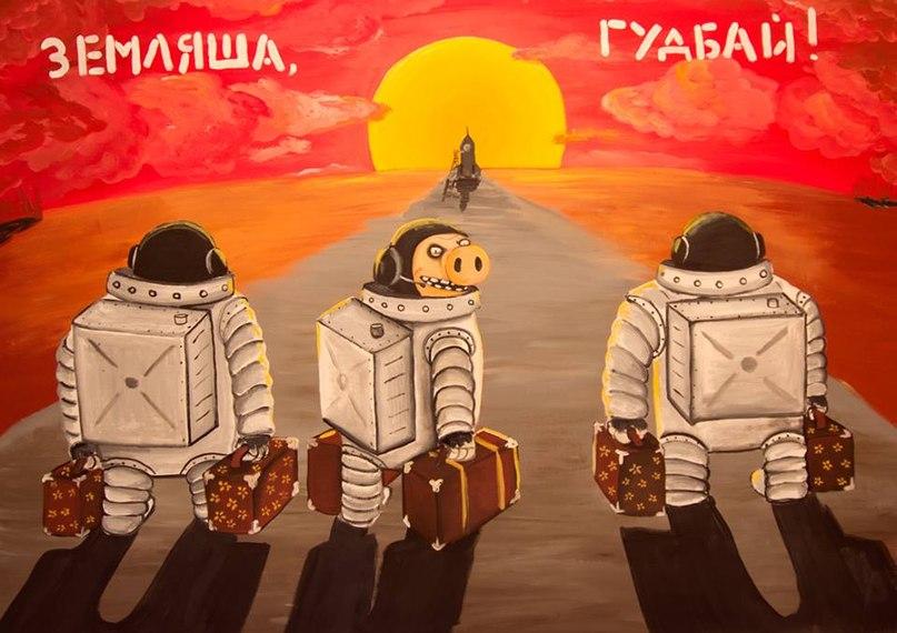Пора валить с этой планеты (холст, акрил, музей Циолковского-Малевича)