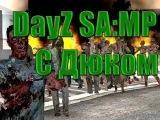 DayZ SA:MP ОБЗОР С ДЮКОМ