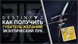 Destiny 2. Отвергнутые: Как получить лук
