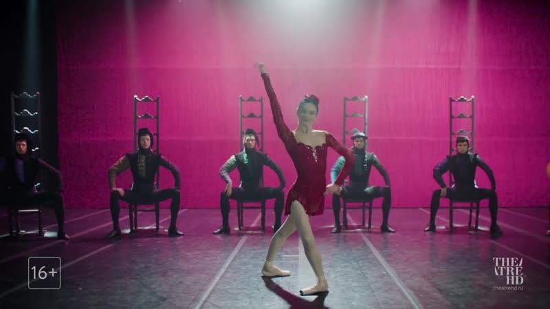 «КАРМЕН-СЮИТА - ПЕТРУШКА» в кино. Большой балет в кино 2018-19