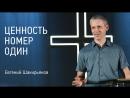 Ценность номер один Евгений Шакирьянов 24 06 2018 видео проповеди Церковь Завета