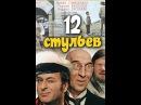 12 стульев, в хорошем качестве СССР 1971 год