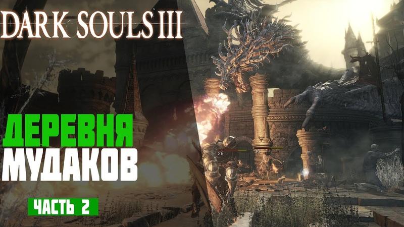 Dark Souls 3 ► 2 - Деревня мудаков ▌