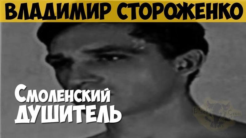 Владимир Стороженко Серийный убийца маньяк Смоленский душитель