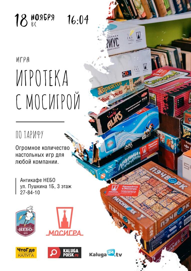 Афиша Калуга Игротека в Антикафе Небо 18.11