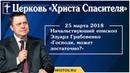 25 марта 2018. Эдуард Грабовенко - Господи, может достаточно Христианская проповедь