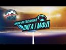 «Смышляевка» - «ОЛС» | Чемпионат МФЛ (Мини-Футбольная Лига)