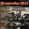 20.09.2014 - Закрытие байкерского сезона 2014