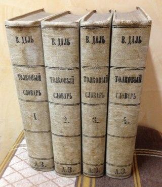 толковый словарь даль продаю - фото 7