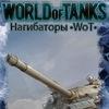 Типичные нагибаторы World of Tanks