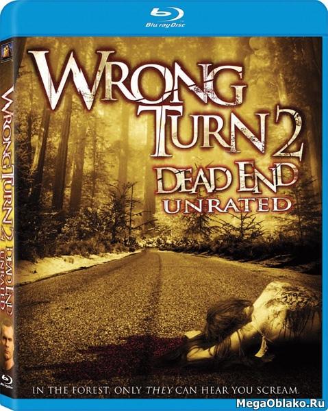 Поворот не туда 2: Тупик / Wrong Turn 2: Dead End [Unrated] (2007/BDRip/HDRip)