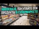 11 продуктов, которые вы никогда не должны покупать в супермаркете!