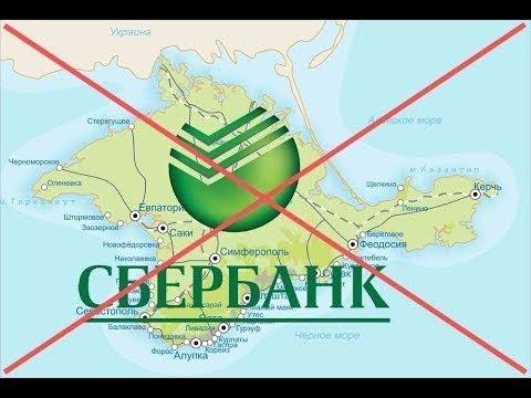КАКОЙ БАНК В КРЫМУ ? / СБЕРБАНКА НЕТ / Банк в Алуште