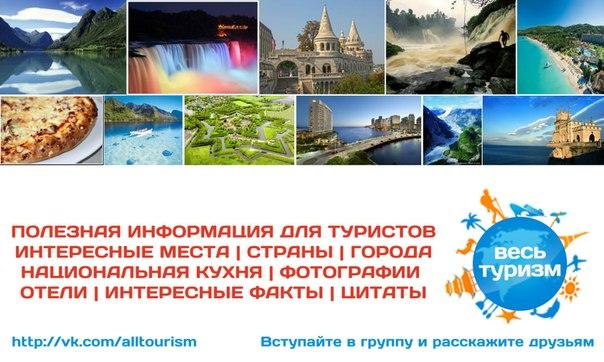 интересное в туризме картинки