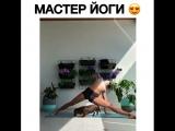 Как вы относитесь к йоге? 😌⠀⠀