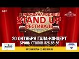 20 Октября, Гала-Концерт 3-го Междунуродного Stand Up Фестиваля