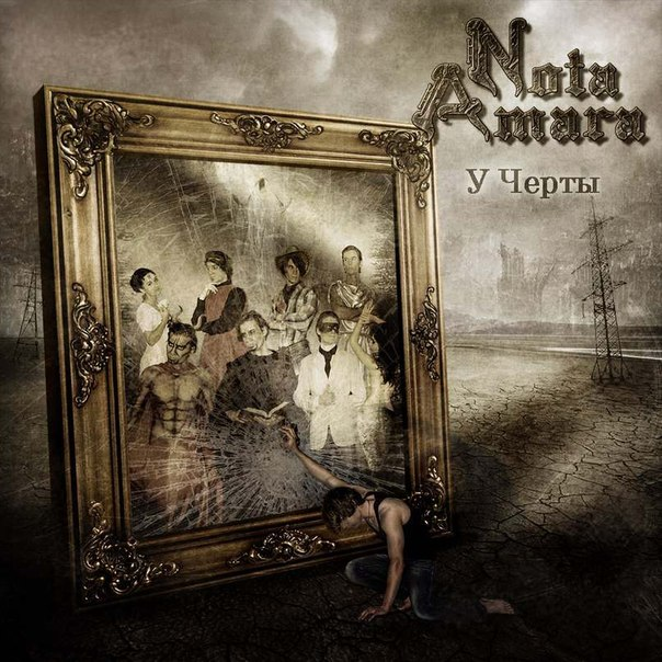 Дебютный альбом NOTA AMARA - У черты (2014)