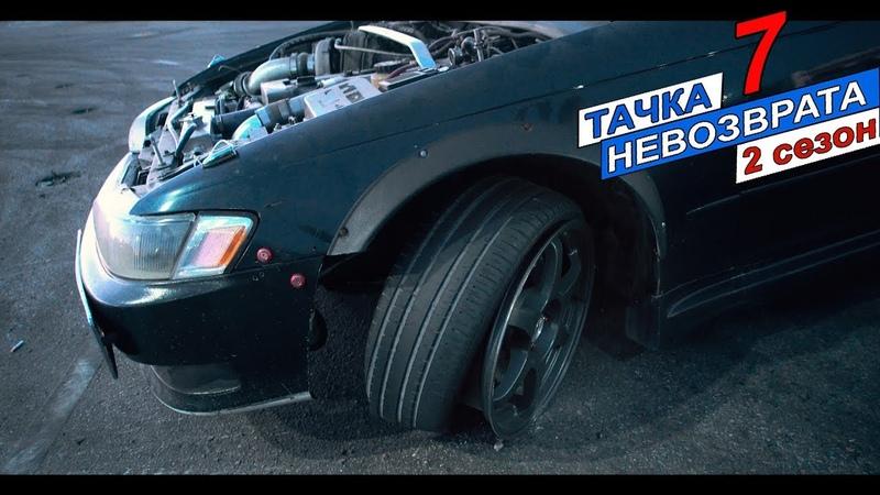 Месть в дрифте: BMW против TOYOTA Mark II Синдикат Психи Drift Тачканевозвратата Дубровский Жекич