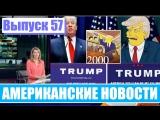 Hack News - Американские новости (Выпуск 57)