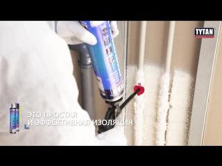 Напыляемая теплоизоляция TYTAN Professional THERMOSPRAY в баллоне