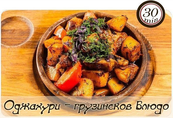 Оджахури – грузинское блюдо. Просто объедение!