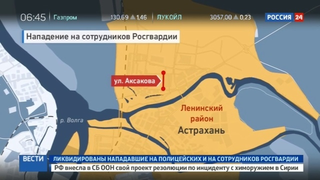 Новости на Россия 24 • Подозреваемые в убийстве и нападении на полицейских в Астрахани уничтожены