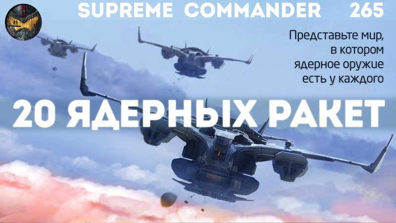 Supreme Commander [265] 20 ядерок в одной битве
