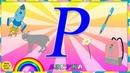 Азбука для малышей. Буква Р. Учим буквы вместе. Развивающие мультики для детей