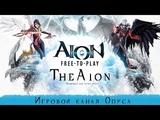 Шо там субботняя осада нам принесет TheAion 3.0