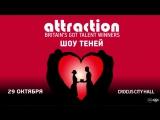Шоу теней «Attraction» / Crocus City Hall / 29.10.17