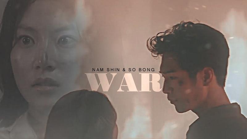 Nam shin so bong ● war