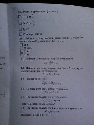 Контрольно измерительные материалы по биологии и экологии ВКонтакте Основной альбом