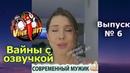 Подборка вайнов vine_hit лучшие инставайны с озвучкой на русском 2018 [Выпуск 6]