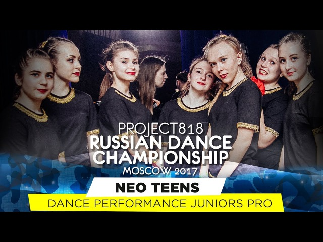 NEO TEENS ★ PERFORMANCE JUNIORS PRO ★ RDC17 ★ Project818 Russian Dance Championship ★ Moscow 2017