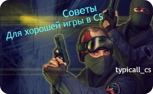 _sovety_dlya_horoshei_igry_v_cs_