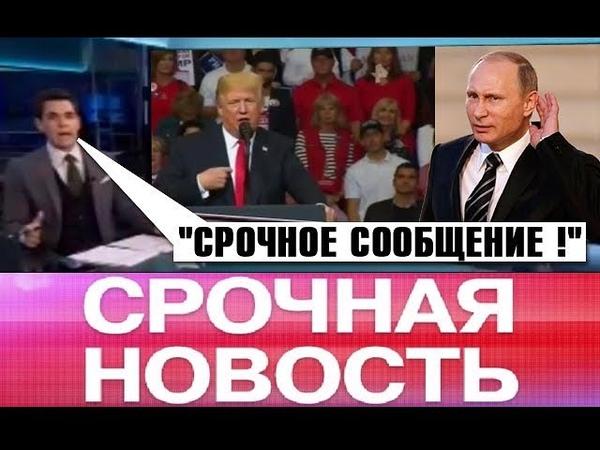 Cтpaшныe кaдpы в нашем эфире Трамп повторюха муха опять как Путин Болтон у Шойгу